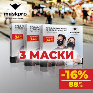 maskpro - промоция 16 процента - 3 маски